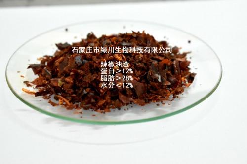 供应辣椒油渣 家禽 蛋鸡