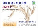 常规日粮专用复合酶SNFY11