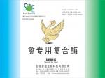 禽专用复合酶SNFQ01C