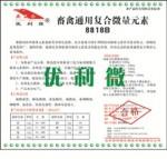 含硫酸亚铁、赖氨酸铜等畜禽通用复合微量元素预混料(耐高温型畜禽饲料添加剂)-优利微