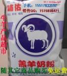 羔羊奶粉 羊羔奶粉, 宠物奶粉母乳最佳替代品(高档型)牛羊营养舔砖舔块