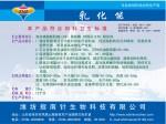 乳化能--新型饲料专用乳化剂