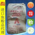 新西兰白鱼粉、进口鱼粉、红A/AMALTAL鱼粉、优质白鱼粉、新西兰蓝88白鱼粉、LUCK 88白鱼粉