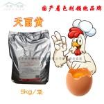 国产着色剂首选品牌广东巨元天丽黄