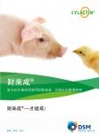财来成(屎肠球菌)能与抗生素协同使用的耐高温、抗高压乳酸菌制剂