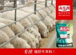 肉羊专用复合预混料