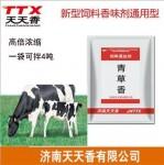 青草香反刍动物兔马猪禽饲料添加剂增香诱食保健天天香厂家直销