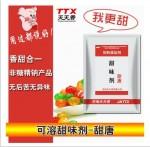 甜唐350/新型饲料甜味剂/动物饲料调味诱食风味剂