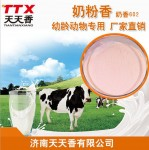 诱食剂饲料添加剂奶香香味剂调味剂