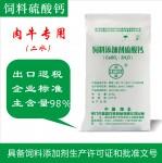 供应肉牛饲料预混料成分养殖专用添加剂硫酸钙 石膏粉