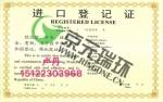 代理豆粕进口的农业部登记证书
