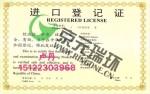 代办进口猫猫饲料的农业部登记证