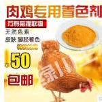 肉鸡专用叶黄素2%