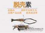 虾蟹促长素 脱壳素