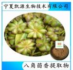 八角茴香提取物 八角茴香粉10:11公斤起订