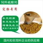 供应宠物食品添加剂硫酸钙 石膏粉
