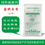 供应禽料鸡鸭鹅鸽养殖专用添加剂硫酸钙 石膏粉