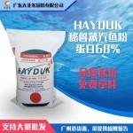 广东大北农 超级 秘鲁HAYDUK蒸汽鱼粉 粗蛋白68% 批发饲料原料